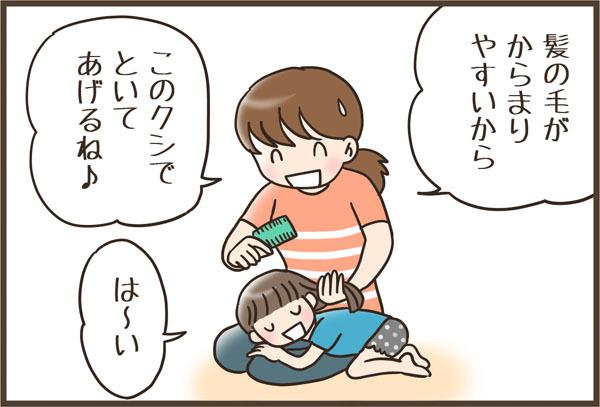 """衝撃!子どもの頭から発見された""""アレ""""の退治で変わったワタシの常識の画像5"""