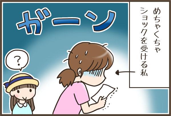 """衝撃!子どもの頭から発見された""""アレ""""の退治で変わったワタシの常識の画像1"""
