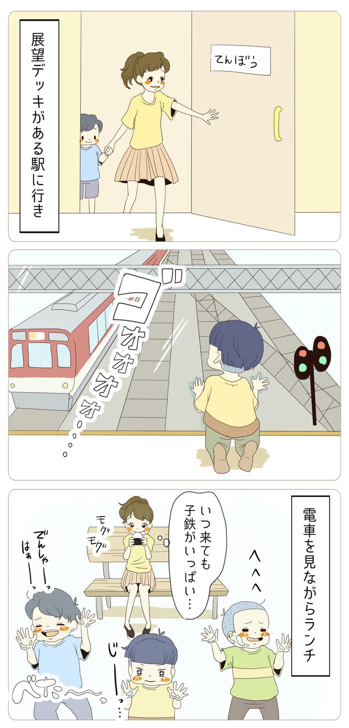 電車好きな息子のために!家族のお出かけスタイルもここまで変化中♪の画像3