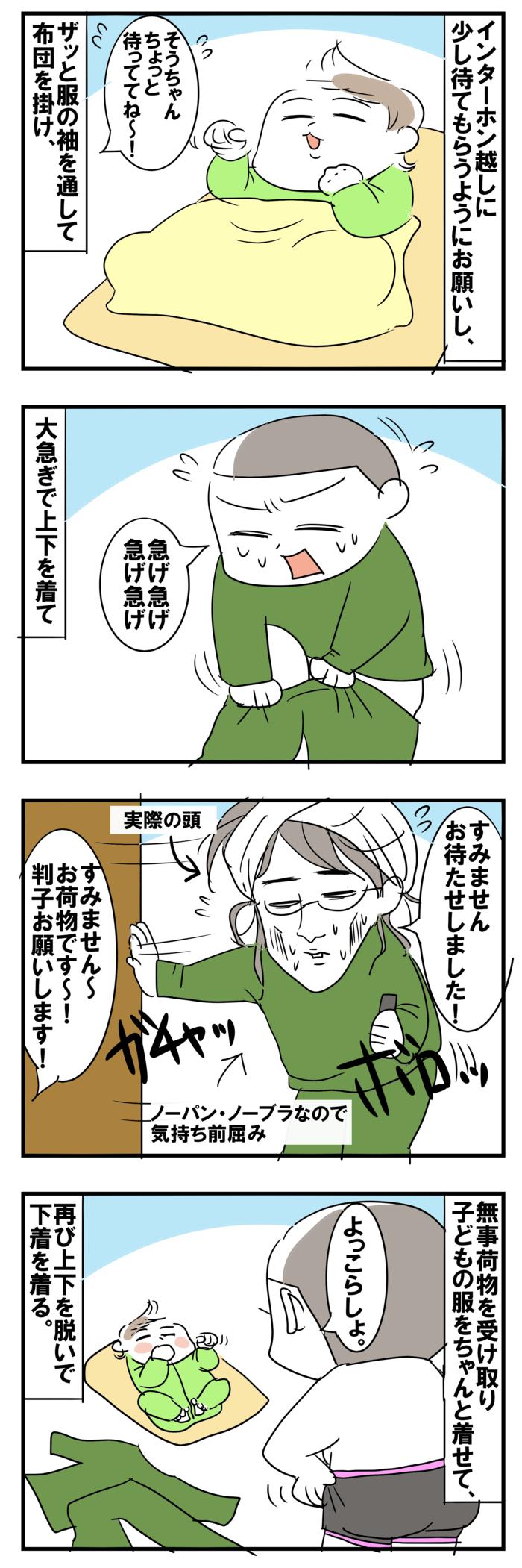 """「なぜこのタイミング…?!」お風呂上がりの""""出来事""""にプチパニック!の画像2"""