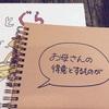 絵本作家、中川李枝子さんの言葉より「お母さんの得意とするものが…」/ 今日の、ひとことvol.27のタイトル画像