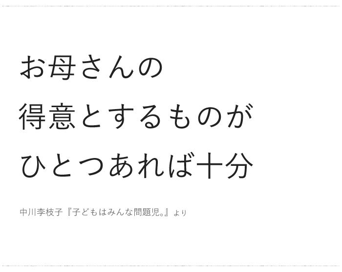 絵本作家、中川李枝子さんの言葉より「お母さんの得意とするものが…」/ 今日の、ひとことvol.27の画像1