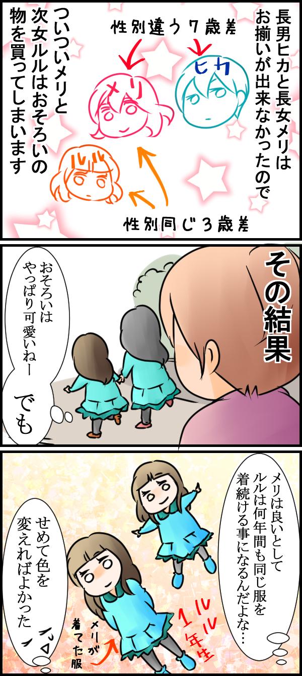"""3歳差姉妹の「おそろい」の服♡かわいいけど、こんな""""落とし穴""""もあるんですの画像1"""