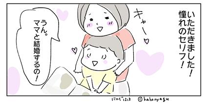 とにかくママが大〜好き!オンナゴコロをくすぐる4歳男子の絶妙テクにキュン…♡の画像1