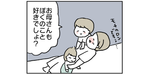 とにかくママが大〜好き!オンナゴコロをくすぐる4歳男子の絶妙テクにキュン…♡のタイトル画像