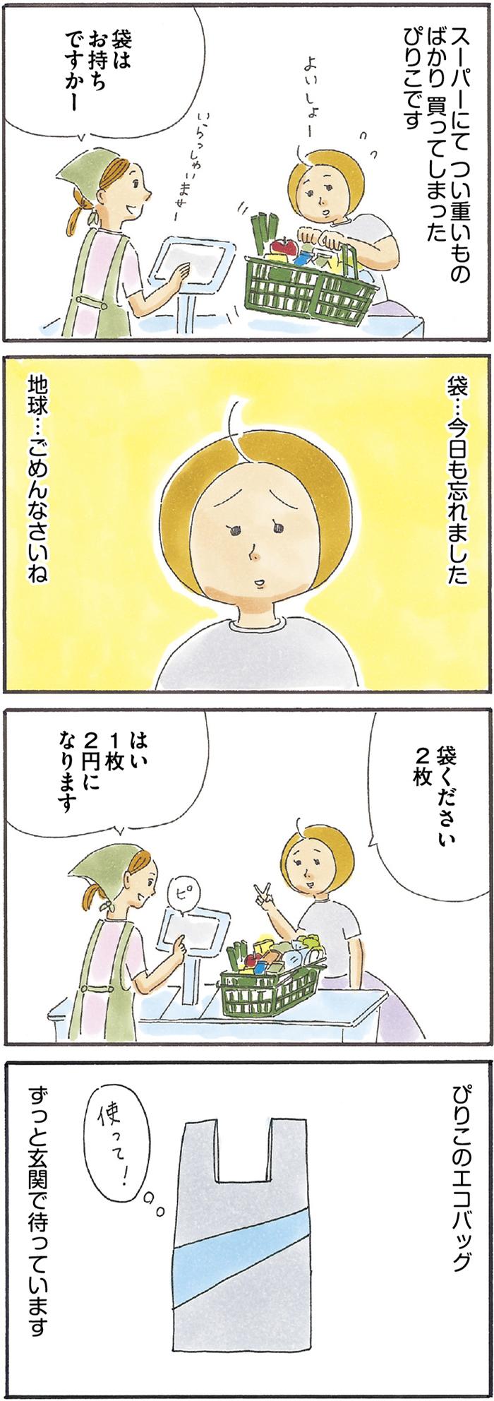 『スキップするように生きていきたい』3人家族+天国のおばあちゃんの物語の画像6