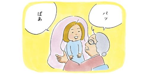 『スキップするように生きていきたい』3人家族+天国のおばあちゃんの物語のタイトル画像