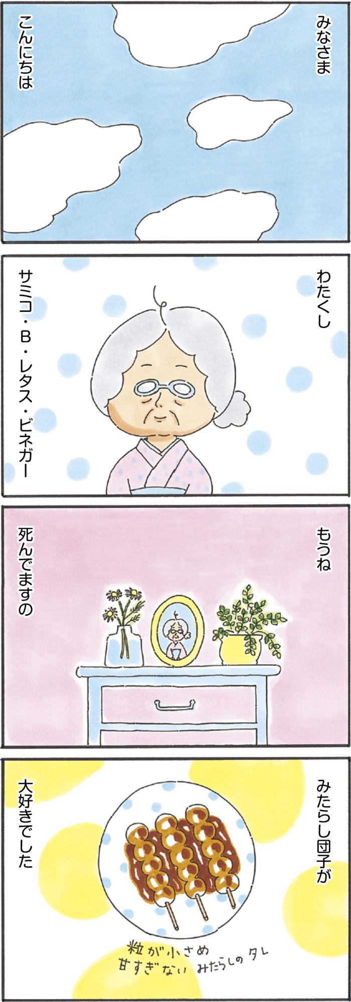『スキップするように生きていきたい』3人家族+天国のおばあちゃんの物語の画像1