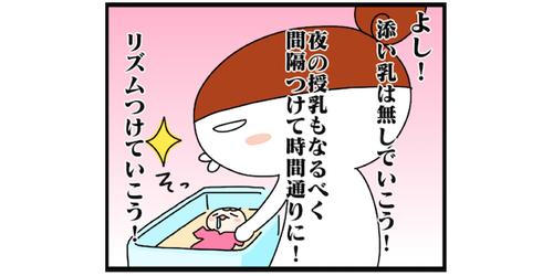 次女出産!初日から頑張りすぎる私の目を覚ましてくれた、助産師さんの言葉のタイトル画像