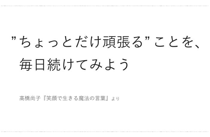 """金メダリスト、高橋尚子の書籍より「""""ちょっとだけ頑張る""""こと…」/ 今日の、ひとことvol.30の画像1"""