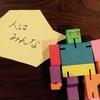 エッセイスト小島慶子の書籍より「人はみんな…」/ 今日の、ひとことvol.31のタイトル画像