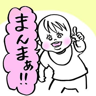 「今パパって言った…?」毎日が空耳アワー!おしゃべり始めの1歳児に爆笑の画像26