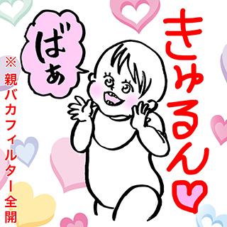 「今パパって言った…?」毎日が空耳アワー!おしゃべり始めの1歳児に爆笑の画像16