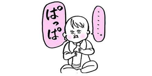 「今パパって言った…?」毎日が空耳アワー!おしゃべり始めの1歳児に爆笑のタイトル画像