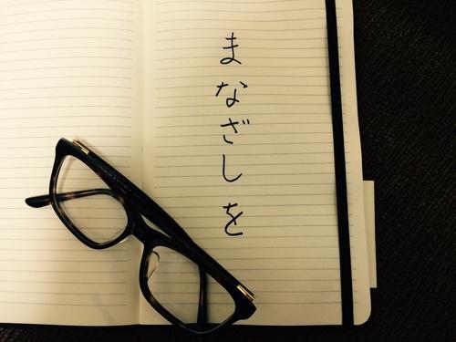 花まる学習会代表、高濱正伸の言葉より「まなざしを…」/ 今日の、ひとことvol.34のタイトル画像