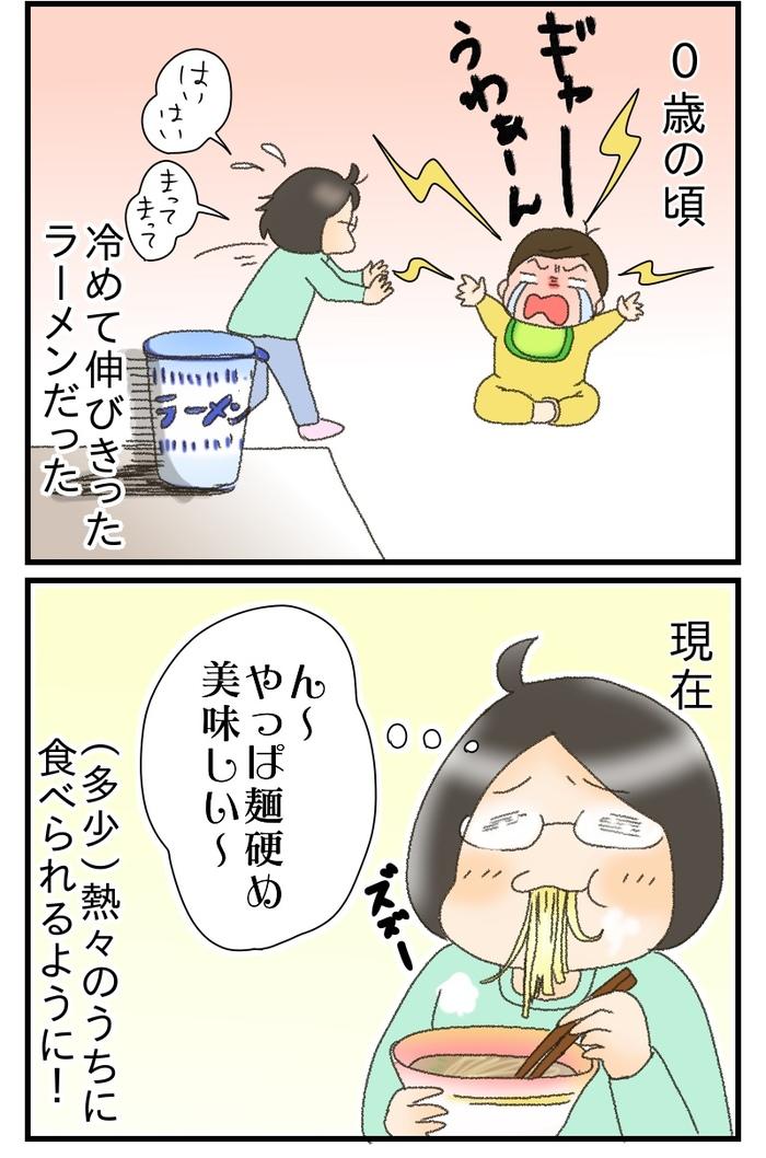 子どもが成長すると、ママの生活もこんなに変わるんだな…!と実感したことの画像2