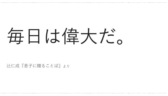 作家、辻仁成の言葉より「毎日は…」/ 今日の、ひとことvol.35の画像1