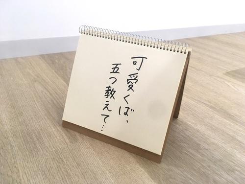 『三省堂実用名言名句の辞典』より「可愛くば、五つ教えて...」/ 今日の、ひとことvol.39のタイトル画像