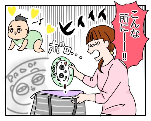 ママとランチのはずが…「1歳児」VS「お皿」の爆笑バトル(笑)/俺のライバル2話の画像21