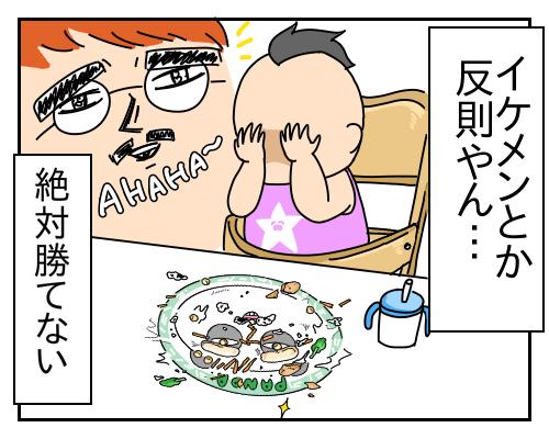 ママとランチのはずが…「1歳児」VS「お皿」の爆笑バトル(笑)/俺のライバル2話の画像15