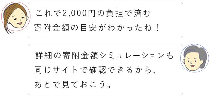 実質負担2,000円!想像以上におトクで簡単、ふるさと納税やってみた。の画像24