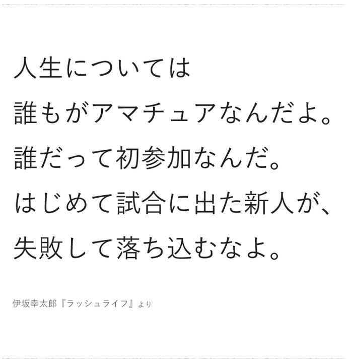 作家、伊坂幸太郎『ラッシュライフ』より「人生については誰もが...」/ 今日の、ひとことvol.41の画像1