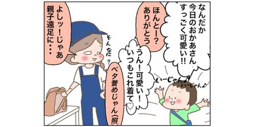 「今日のおかあさん可愛い!」に続くのは…息子のアゲサゲ発言がヒドイ(笑)のタイトル画像