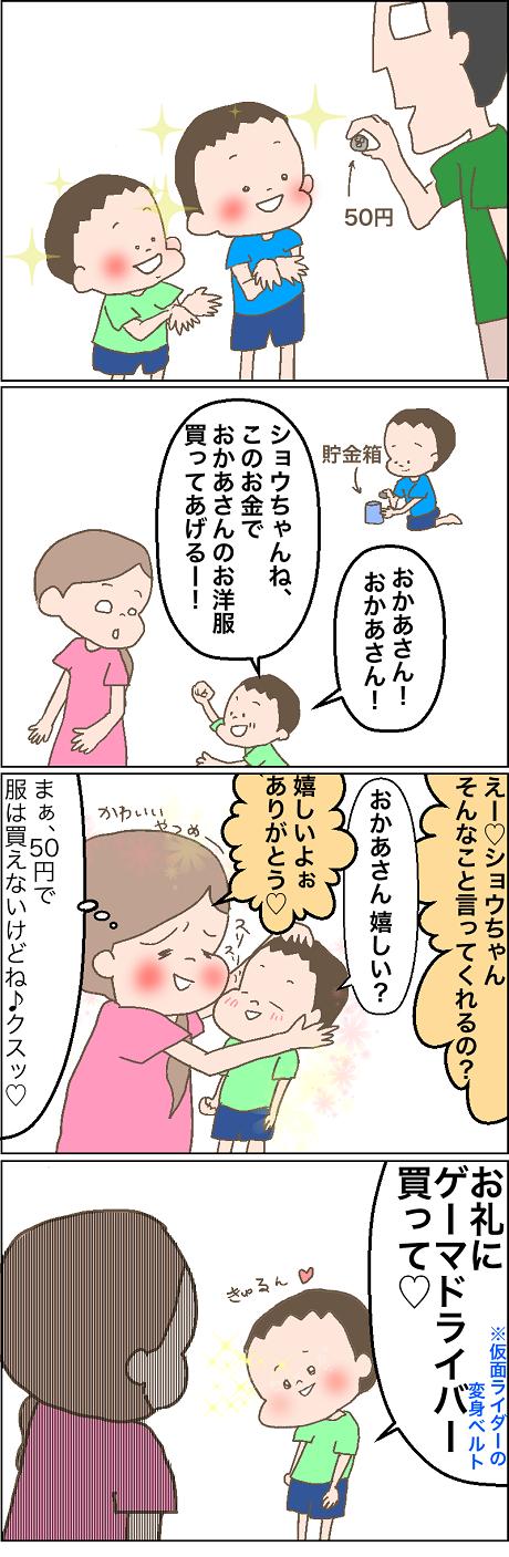 「今日のおかあさん可愛い!」に続くのは…息子のアゲサゲ発言がヒドイ(笑)の画像7