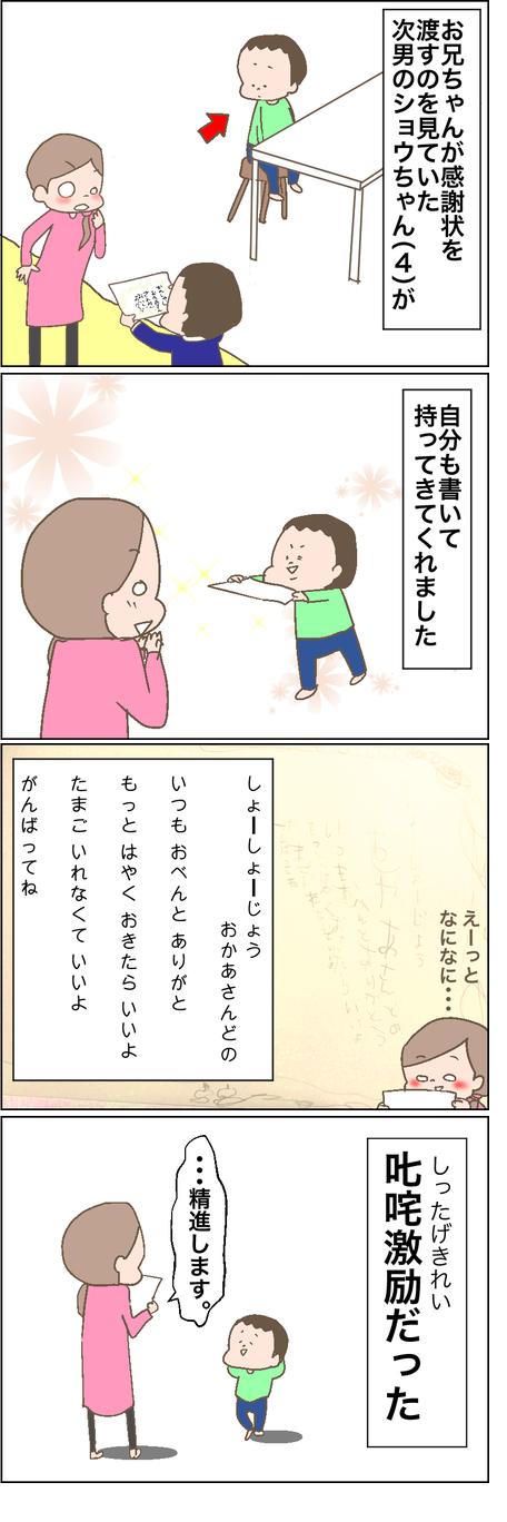 「今日のおかあさん可愛い!」に続くのは…息子のアゲサゲ発言がヒドイ(笑)の画像11
