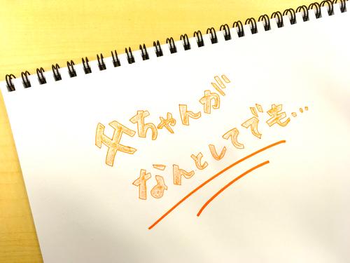 映画 クレヨンしんちゃん より「父ちゃんがなんとしてでも...」/ 今日の、ひとことvol.45のタイトル画像