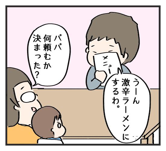 子連れの外食で激辛ラーメン!?夫の言動にイラッとしたら…こう切り返す!(笑)の画像8