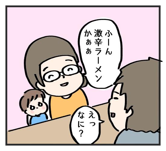 子連れの外食で激辛ラーメン!?夫の言動にイラッとしたら…こう切り返す!(笑)の画像9