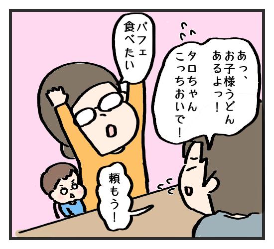 子連れの外食で激辛ラーメン!?夫の言動にイラッとしたら…こう切り返す!(笑)の画像11