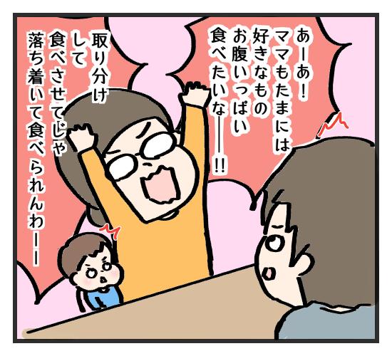 子連れの外食で激辛ラーメン!?夫の言動にイラッとしたら…こう切り返す!(笑)の画像10