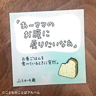 """""""今""""しか聞けない子どもの一言「#こどものことばアワード」!の画像12"""