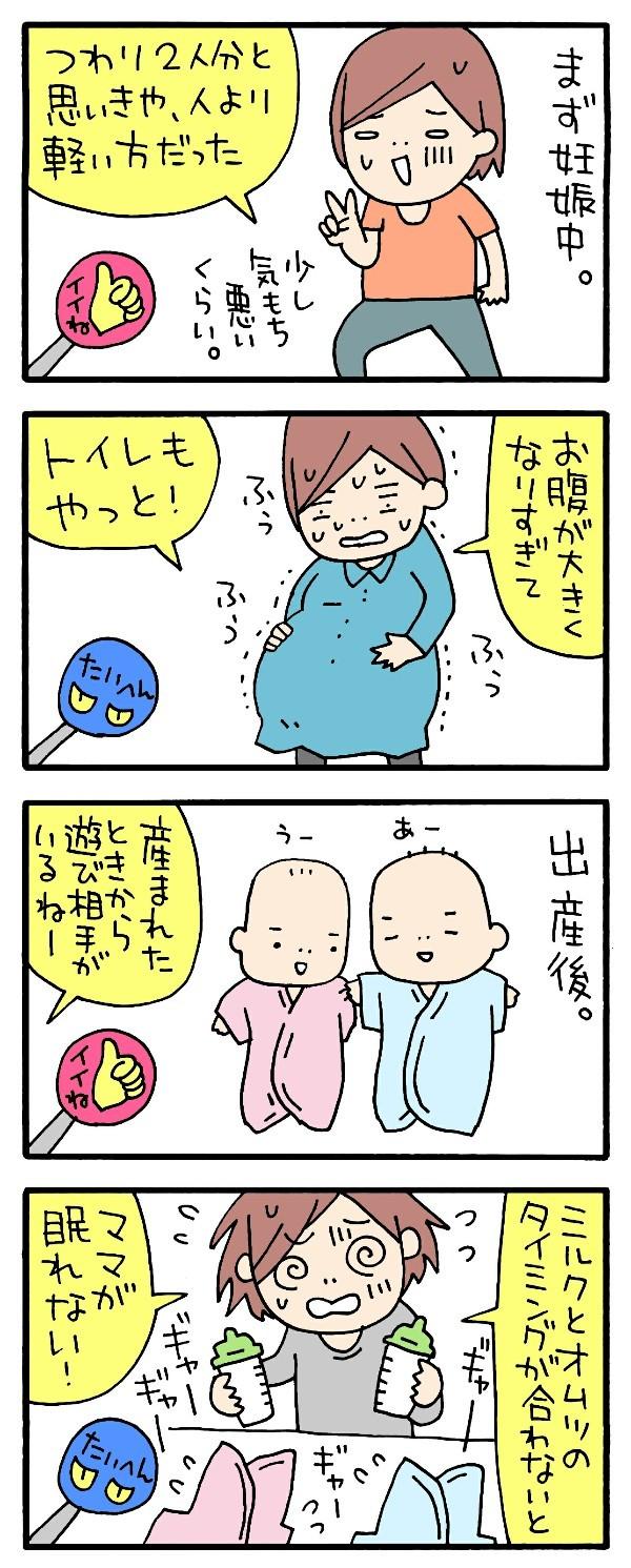 """離乳食は2人並べて一気に!!これが我が家の""""双子育児のリアル""""の画像3"""
