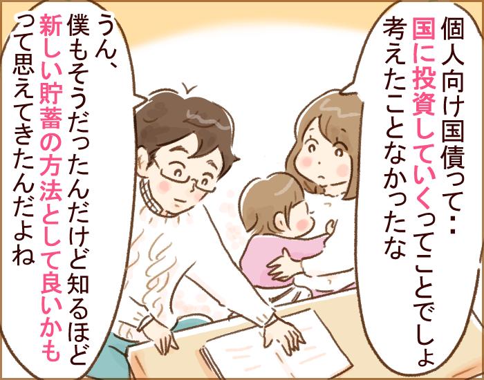 家族の未来へ安心を。知識ゼロから始めて増やす、カンタンなお金の話。の画像11