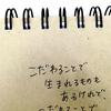 写真家・平間至さんより「こだわることで生まれるものもあるけれど..」/ 今日の、ひとことvol.47のタイトル画像