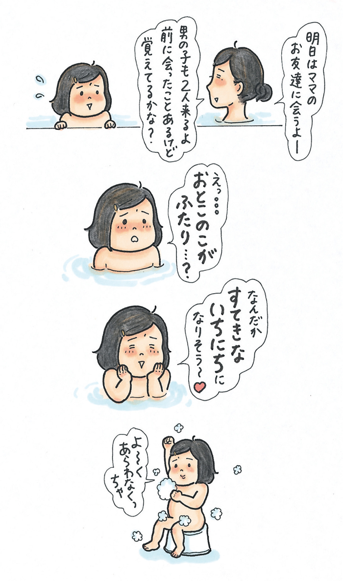 """突然「お悩み相談コーナー」!? しーちゃんのありがたい""""お答え""""とは…?の画像9"""