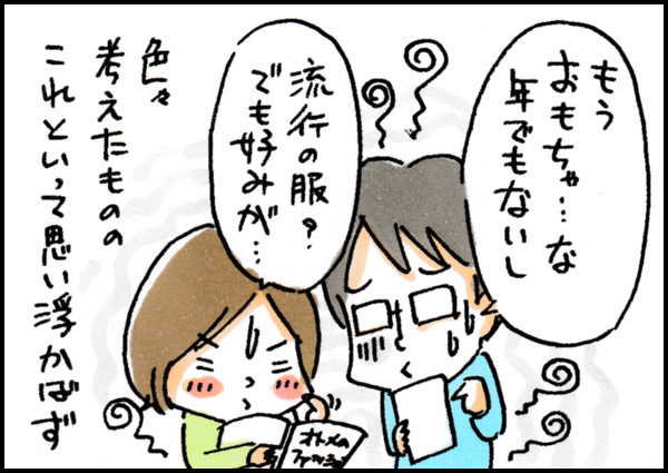 小学生娘の欲しいものを聞き出せない!困ったサンタのプレゼント選びの画像5