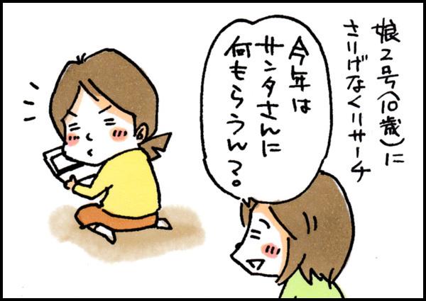 小学生娘の欲しいものを聞き出せない!困ったサンタのプレゼント選びの画像1