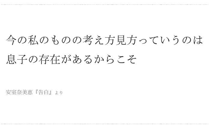 安室奈美恵『告白』より「今の私のものの考え方見方って...」/ 今日の、ひとことvol.52の画像1