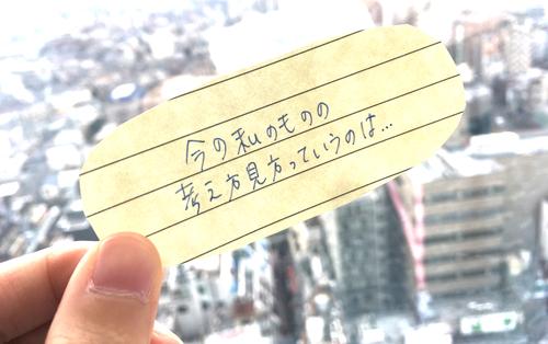 安室奈美恵『告白』より「今の私のものの考え方見方って...」/ 今日の、ひとことvol.52のタイトル画像