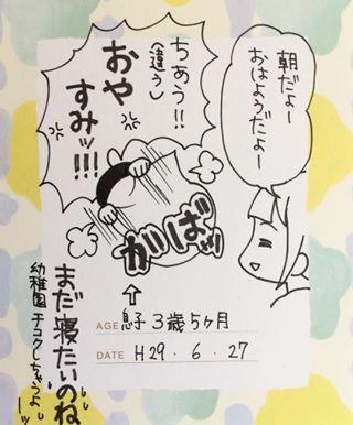 ヒヨくんに、ヒロ坊も…!コノビーライターの描いた「こどものことば」が最強にかわいい!!の画像19