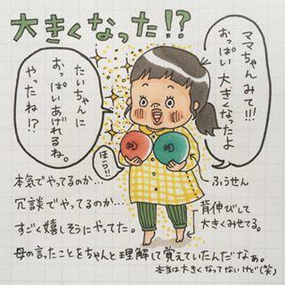 「今日もゆうくんにあそばれた〜」3歳女子のピュアな珍発言に、思わずドキッ!の画像10