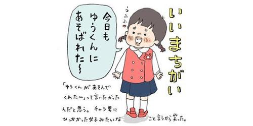 「今日もゆうくんにあそばれた〜」3歳女子のピュアな珍発言に、思わずドキッ!のタイトル画像