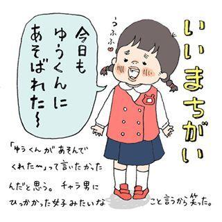 「今日もゆうくんにあそばれた〜」3歳女子のピュアな珍発言に、思わずドキッ!の画像6