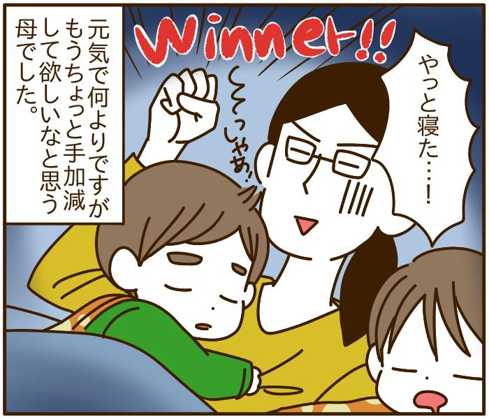 遊びたい次男 VS 寝たふり技の母…「寝かしつけ勝負」はいかに!?の画像10