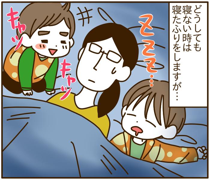 遊びたい次男 VS 寝たふり技の母…「寝かしつけ勝負」はいかに!?の画像1