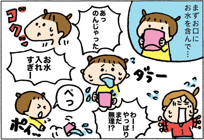 【抽選でプレゼント!】子どもの「うがい」、マスターしたいならこの方法。の画像3